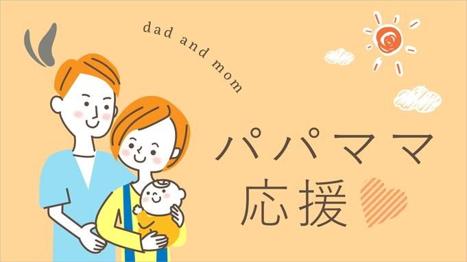 【パパママ応援】未就学のお子様添い寝無料プラン!【朝食付き】