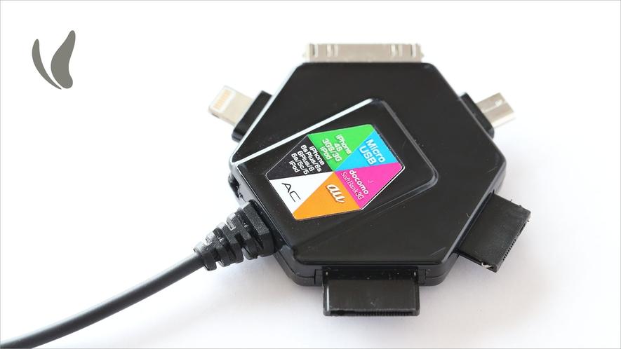 【貸出備品】携帯マルチ充電器