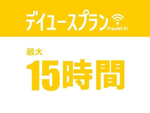 【テレワーク応援】Wi-Fi無料!8時〜23時の最大15時間滞在OK♪軽朝食つき