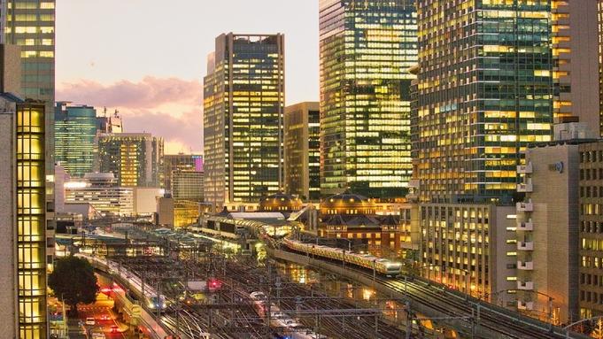 東京駅発着!新幹線・在来線の行き来や高層ビル群の夜景を楽しめる◆東京ステーションビュー確約プラン