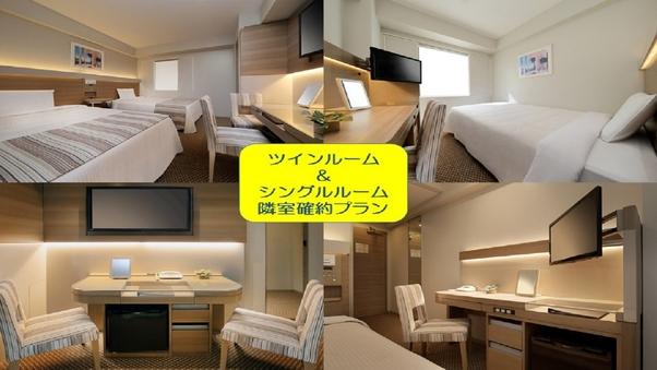 ◆隣室確約◆ツイン&シングルルーム【禁煙フロア】