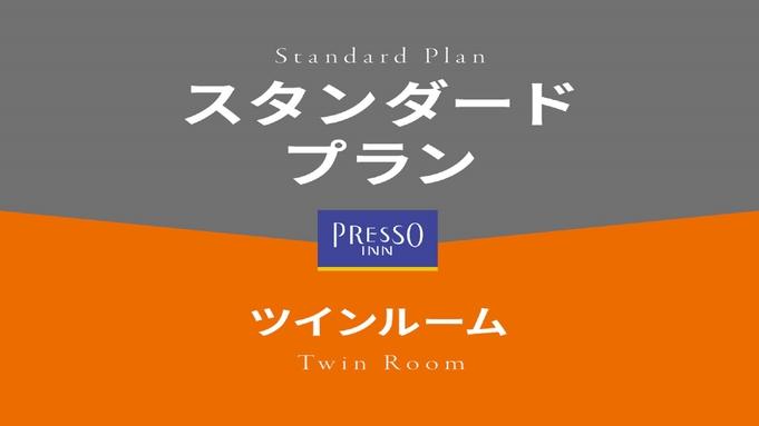 【スタンダードプラン】軽朝食つき〜東京駅日本橋口より徒歩7分〜