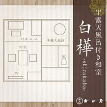 客室【白樺】※調度品は、不定期で変更になる場合がございます。