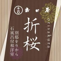 客室【折桜】※調度品は、不定期で変更になる場合がございます。
