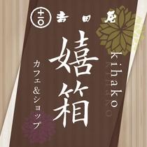 フレンチ&カフェ【嬉箱】