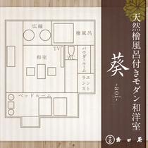 客室【葵】※調度品は、不定期で変更になる場合がございます。