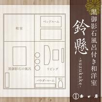 客室【鈴懸】※調度品は、不定期で変更になる場合がございます。