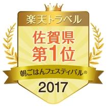 朝ごはんフェスティバル2017 佐賀県第1位受賞