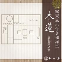 客室【木蓮】※調度品は、不定期で変更になる場合がございます。