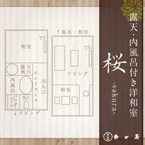 客室【桜】※調度品は、不定期で変更になる場合がございます。