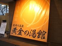 黄金の湯館 玄関