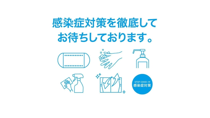 【新潟県民限定】【グリーンシーズン】ビジネスや観光に便利! 1泊素泊りプラン