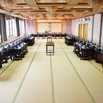 宴会場 「葵の間」