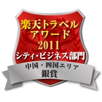 楽天トラベルアワード2011銀賞