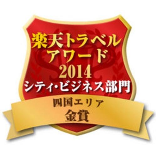楽天トラベルアワード2014金賞