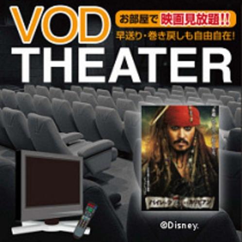 VOD ビデオ・オン・デマンド(常時200タイトル以上)
