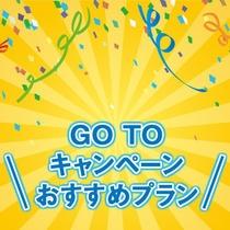 GOTOキャンペーン(楽天)