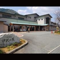 ◆伊沢の里へようこそ!