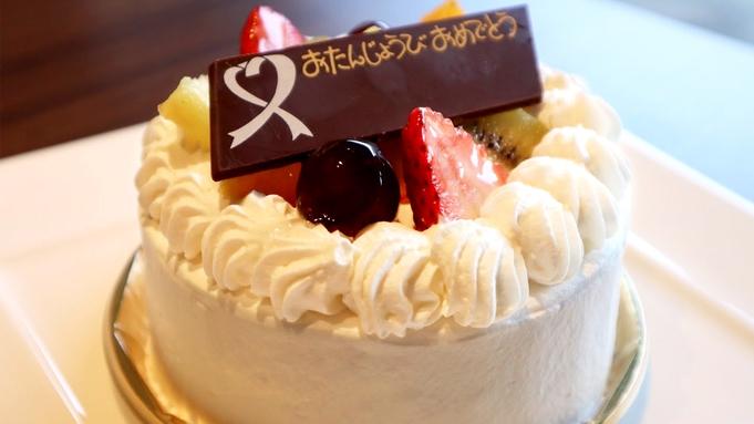 【記念日プラン】スパークリングワイン&ケーキ付 【基本会席】「うめひびき会席」