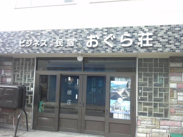 ビジネス民宿 おぐら荘