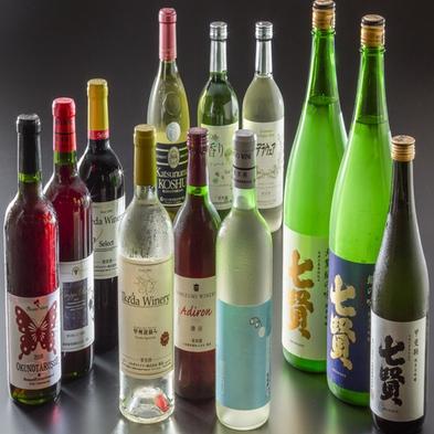 【とことん飲みくらべ!!】山梨県産ワイン&日本酒 全12種類♪