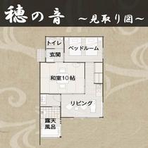【穂の音(見取り図)】~別邸 つきの里~