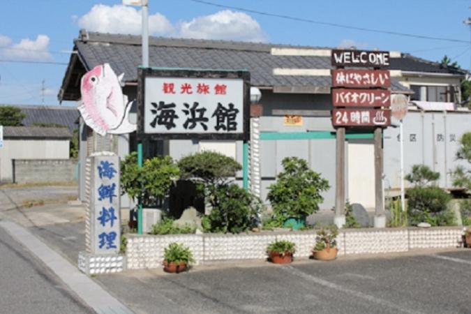 料理旅館 海浜館