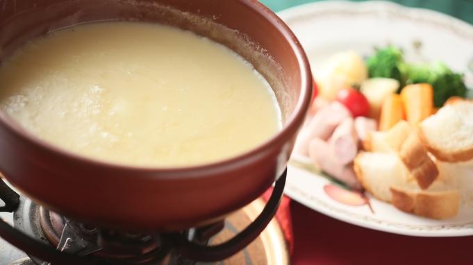 【チーズフォンデュ★2食付 】貸切風呂の利用もOK!大切な人とアツアツ♪