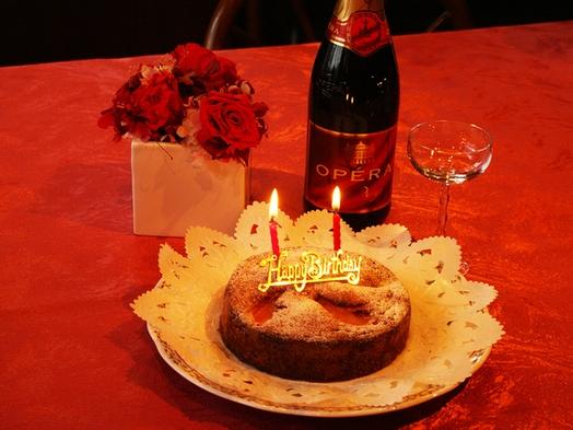 【ポイント10倍★想い出の記念日】スパークリングワインとケーキ付★大切な日を軽井沢の森の中で