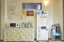 券売機、湯沸しポット、電子レンジ