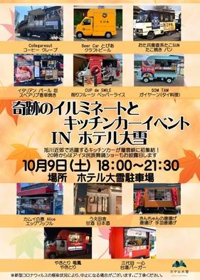 【10月9日・50組限定】キッチンカーが大集合♪キッチンカー利用券1,500円付き!夕食はビュッフェ
