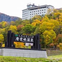 【外観(秋)】層雲峡の高台に位置!景色は最高です★