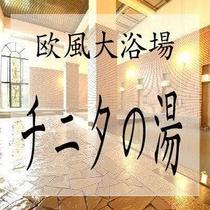 南館1階・・・ステンドグラスが綺麗な1番身体が温まる大浴場です