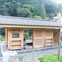 *【かわじいの湯】川治ふれあい公園内にある足湯です。