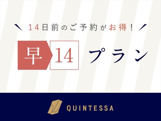 【さき楽】14日前までのご予約のお客様におすすめ!<素泊まりプラン>