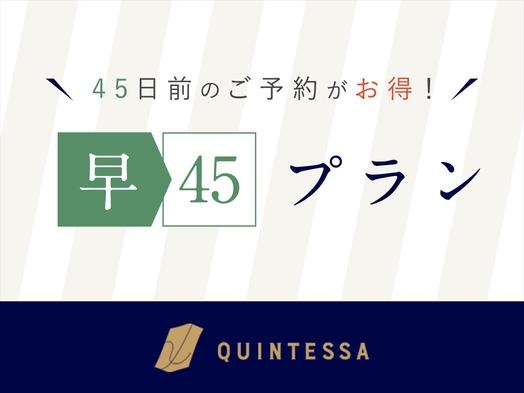 【さき楽】45日前までのご予約のお客様におすすめ!<80種類の朝食ブッフェ付き>