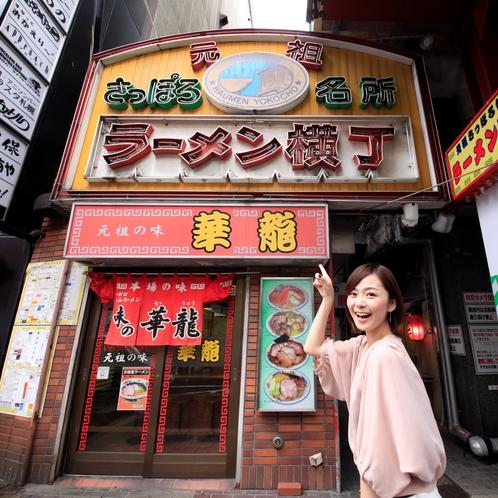 札幌を謳歌するちょい呑みプラン!