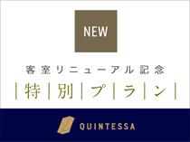 【新客室 リニューアル記念プラン】