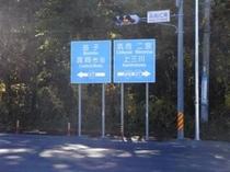 真岡IC南