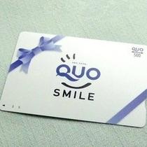 QUOいろいろ使えるQUOカード付プラン。500円〜2000円まで様々なラインナップ