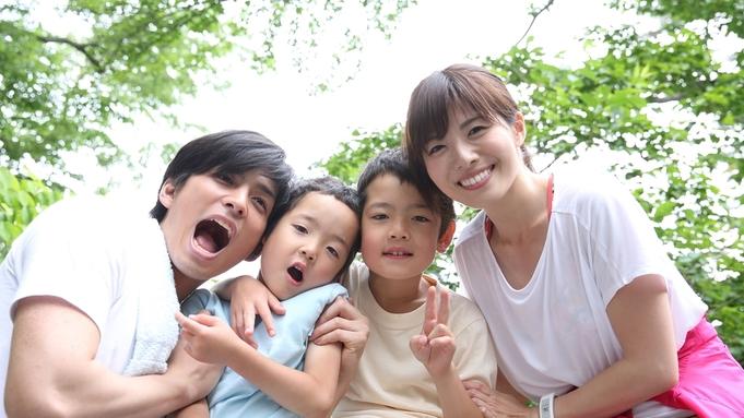 【ファミリー】パパママにっこり家族旅行♪嬉しいお子様無料!