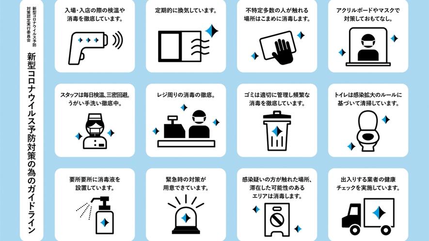 *長崎大学監修のガイドラインに則り、新型コロナウイルス予防対策に取り組んでいます。