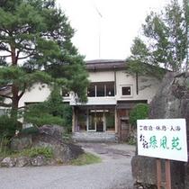 *【外観②】鬼怒川温泉への観光はもちろんのこと、日光などへの観光拠点にも、是非ご利用下さい。