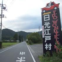 *【日光江戸村②】当館から車で3分の至近距離です!