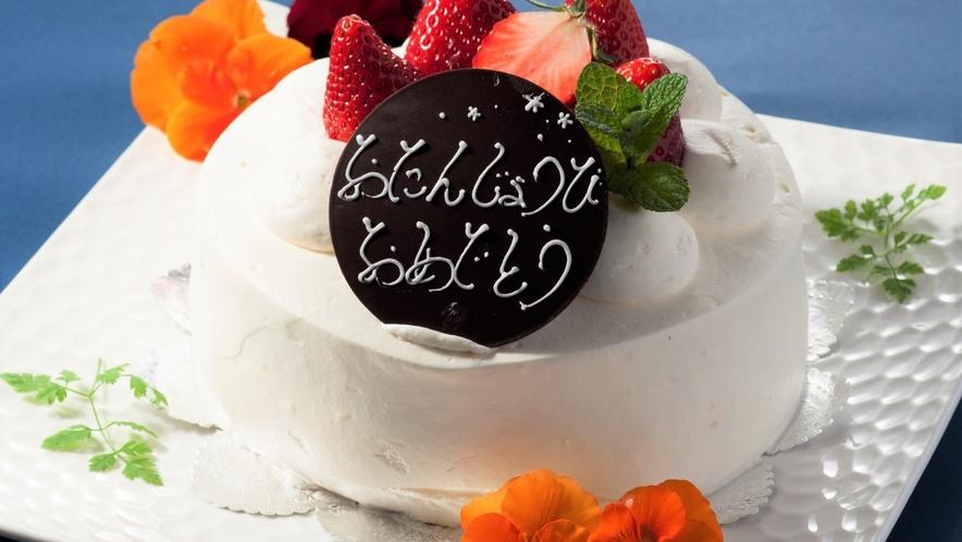 ◆【別注ケーキ】記念日をケーキでお祝いしてみるのはいかがですか?きっと素敵な思い出になります…