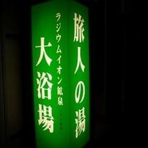 """大浴場""""旅人の湯"""""""