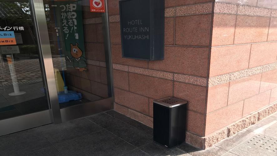 喫煙スペース【正面玄関前にございます】