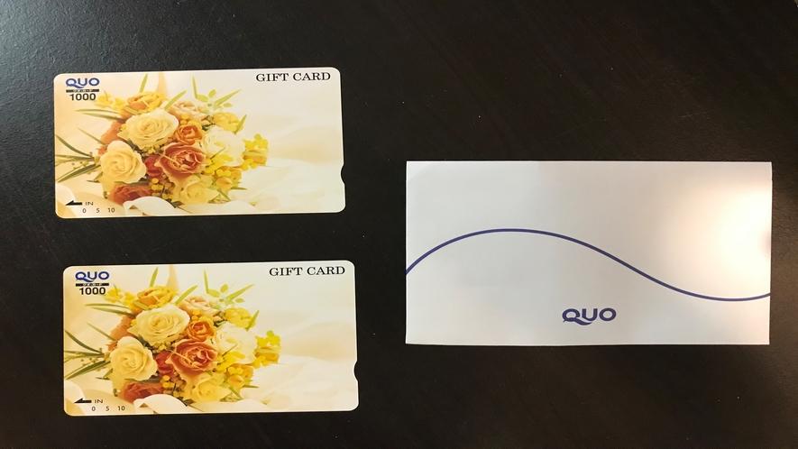 Quo2000円