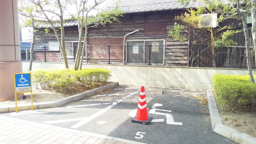 身体障者専用駐車場