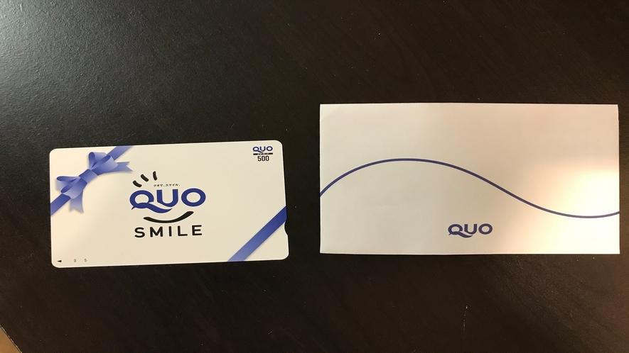 Quo500円